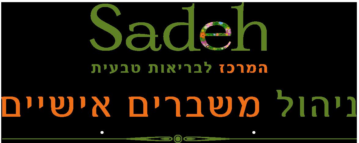 התמודדות עם משברים והתמודדות עם אובדן – מרכז שדה לניהול משברים אישיים – עדית שדה – עידית שדה – Edith Sadeh